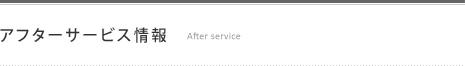 アフターサービス情報